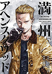 <満州アヘンスクワッド(5) (コミックDAYSコミックス)>