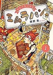 <くるくるくるま ミムラパン(1) (ビッグコミックス)>