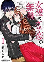 <女優にガチ恋の無職(1) (裏少年サンデーコミックス)>