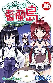 <ながされて藍蘭島 36巻 (デジタル版ガンガンコミックス)>