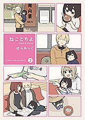 <ねことちよ 2巻 (まんがタイムKRコミックス)>