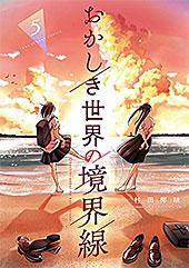 <おかしき世界の境界線(5) (裏少年サンデーコミックス)>