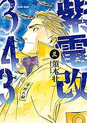 <紫電改343(3) (イブニングコミックス)>