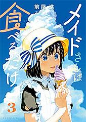 <メイドさんは食べるだけ(3) (コミックDAYSコミックス)>