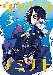 <ウタカタノミナト(3) (ゲッサン少年サンデーコミックス)>