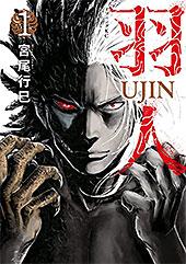 <羽人(1) (コミックDAYSコミックス)>