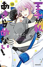 <王子が私をあきらめない!(10) 【電子限定!いちゃラブ描き下ろし漫画つき】 (ARIAコミックス)>