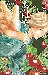 <ちはやふる(47) (BE・LOVEコミックス)>