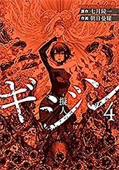 <ギジン(4) (サンデーうぇぶりコミックス)>
