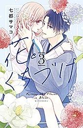 <花とくちづけ(3) (パルシィコミックス)>