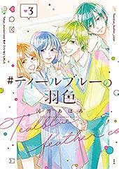 <#ティールブルーの羽色 3巻 (LINEコミックス)>