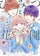 <ひみつと花園 下 (LINEコミックス)>