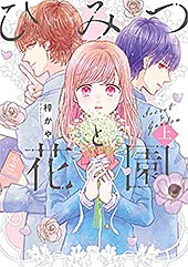 <ひみつと花園 上 (LINEコミックス)>