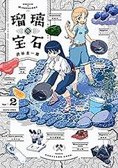 <瑠璃の宝石 2 (HARTA COMIX)>