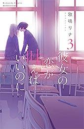 <彼女の恋が叶えばいいのに(3) (別冊フレンドコミックス)>