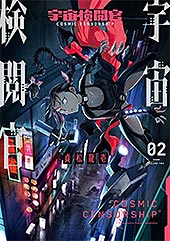 <宇宙検閲官 2巻 (LINEコミックス)>