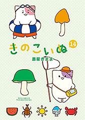 <きのこいぬ(14) (RYU COMICS)>