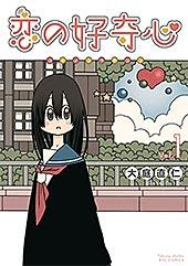 <恋の好奇心(1)【電子限定特典ペーパー付き】 (RYU COMICS)>