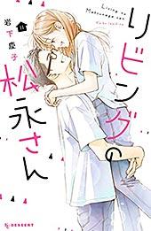 <リビングの松永さん(11) (デザートコミックス)>