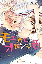 <モエカレはオレンジ色(11) (デザートコミックス)>