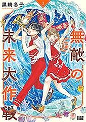 <無敵の未来大作戦 3 (ビームコミックス)>