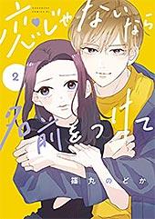 <恋じゃないなら名前をつけて(2) (BE・LOVEコミックス)>