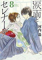 <涙雨とセレナーデ(8) (Kissコミックス)>