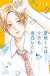 <夏秋くんは今日も告白したい(2) (別冊フレンドコミックス)>