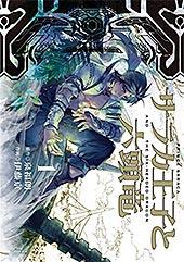 <サラカ王子と六頭竜 1巻 (LINEコミックス)>