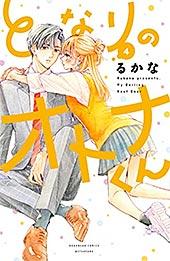 <となりのオトナくん(4) (別冊フレンドコミックス)>
