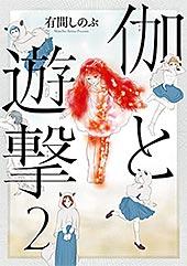 <伽と遊撃 2 (ビームコミックス)>