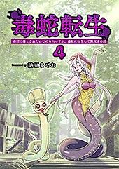 <毒蛇転生(4)毒沼に落とされたいじめられっ子が、毒蛇に転生して無双する話>