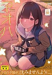 <COMIC アオハ 2021秋>