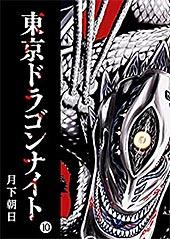 <東京ドラゴンナイト(10) (GANMA!)>