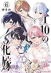 <1/10の花嫁(6) (夜サンデーコミックス)>