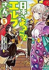 <日本へようこそエルフさん。 5【電子版限定特典付き】 (HJコミックス)>