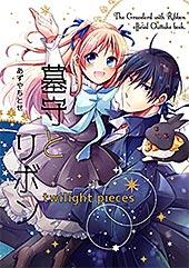 <墓守とリボン -twilight pieces- (コンパスコミックス)>