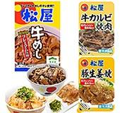 <松屋 牛めしの具(プレミアム仕様)30個セットとカルビ焼肉1個と豚生姜焼肉1個  牛丼 【冷凍】>