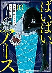 <ばいばい、アース(3) (ヤングキングコミックス)>