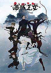 <海賊王女 Blu-ray BOX>